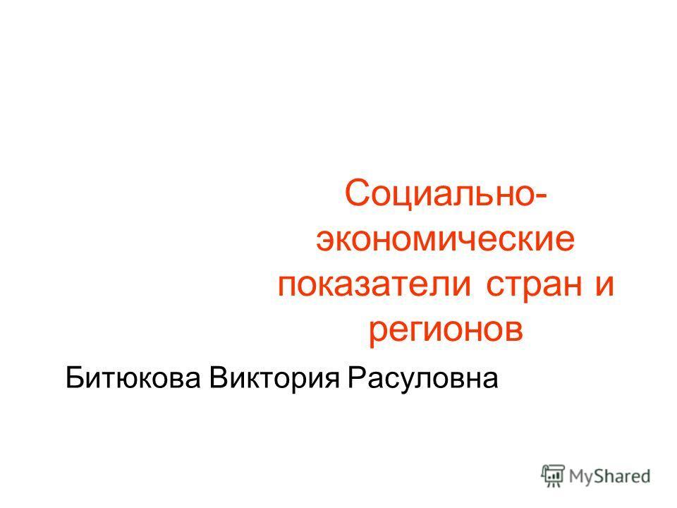 Социально- экономические показатели стран и регионов Битюкова Виктория Расуловна