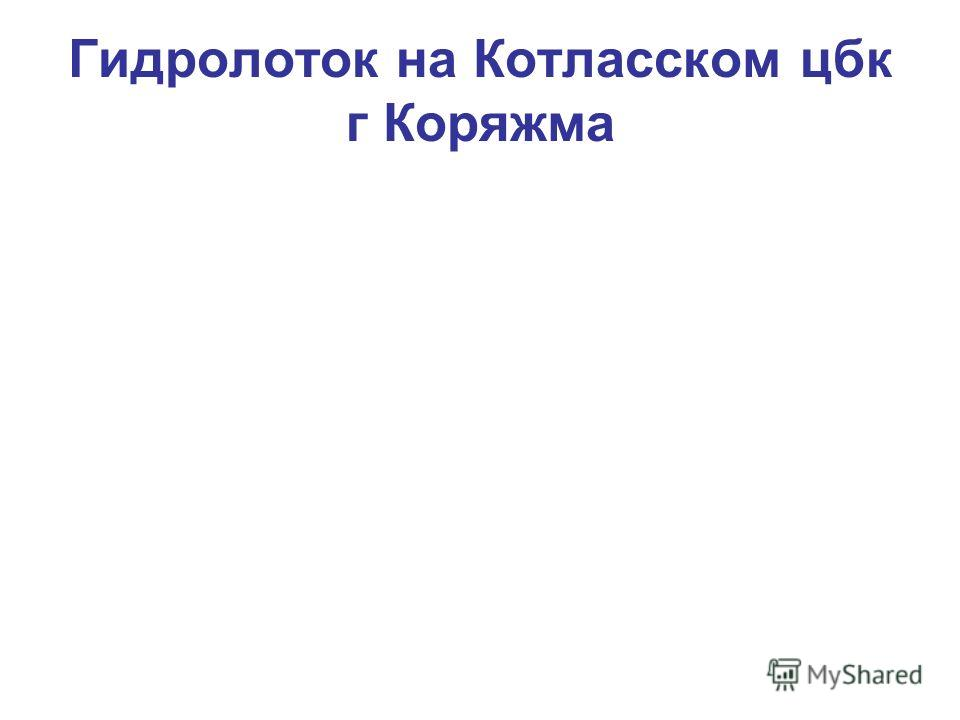 Гидролоток на Котласском цбк г Коряжма