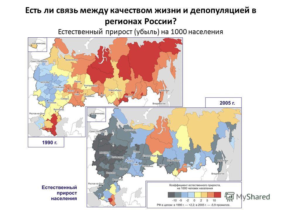 Есть ли связь между качеством жизни и депопуляцией в регионах России? Естественный прирост (убыль) на 1000 населения