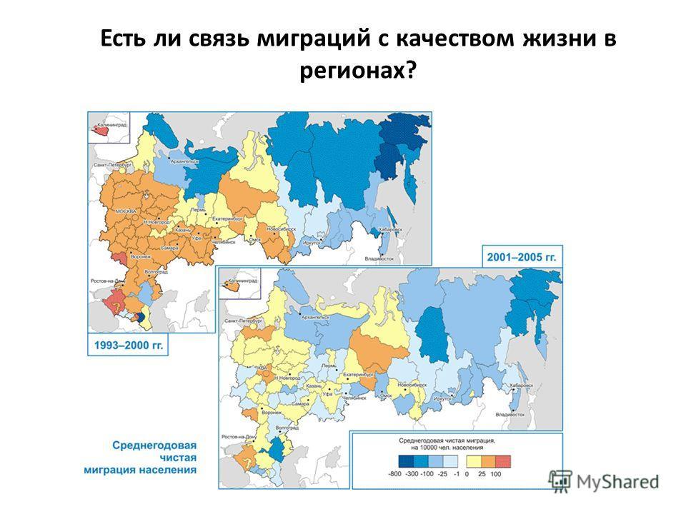 Есть ли связь миграций с качеством жизни в регионах?