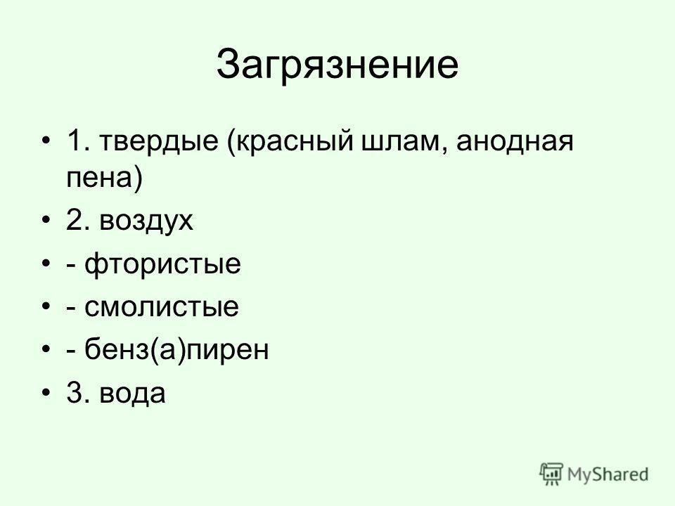 Загрязнение 1. твердые (красный шлам, анодная пена) 2. воздух - фтористые - смолистые - бенз(а)пирен 3. вода