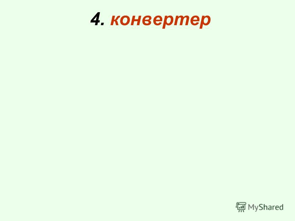 4. конвертер