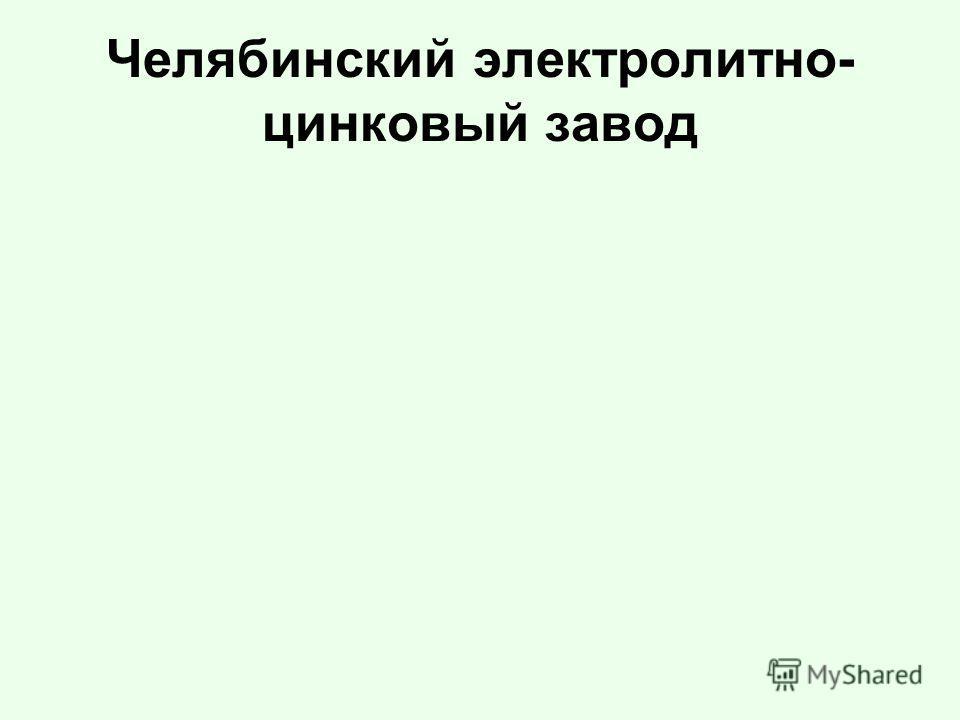 Челябинский электролитно- цинковый завод