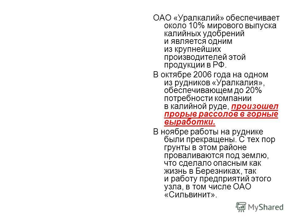 ОАО «Уралкалий» обеспечивает около 10% мирового выпуска калийных удобрений и является одним из крупнейших производителей этой продукции в РФ. В октябре 2006 года на одном из рудников «Уралкалия», обеспечивающем до 20% потребности компании в калийной