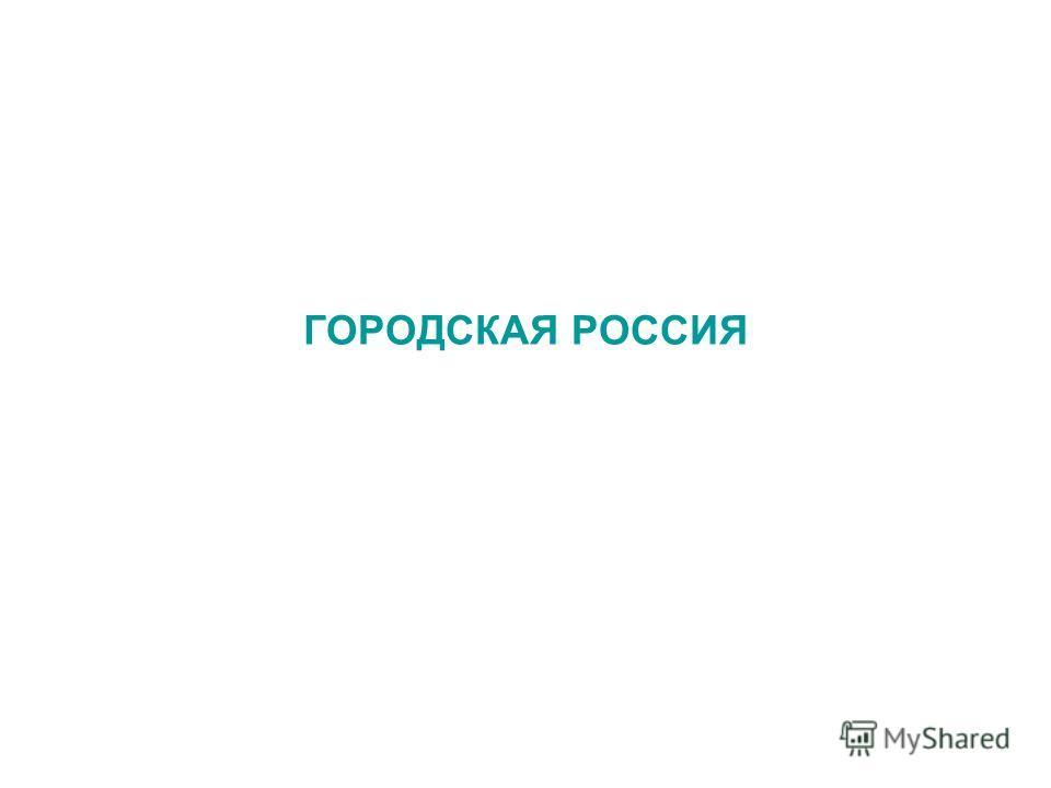 ГОРОДСКАЯ РОССИЯ