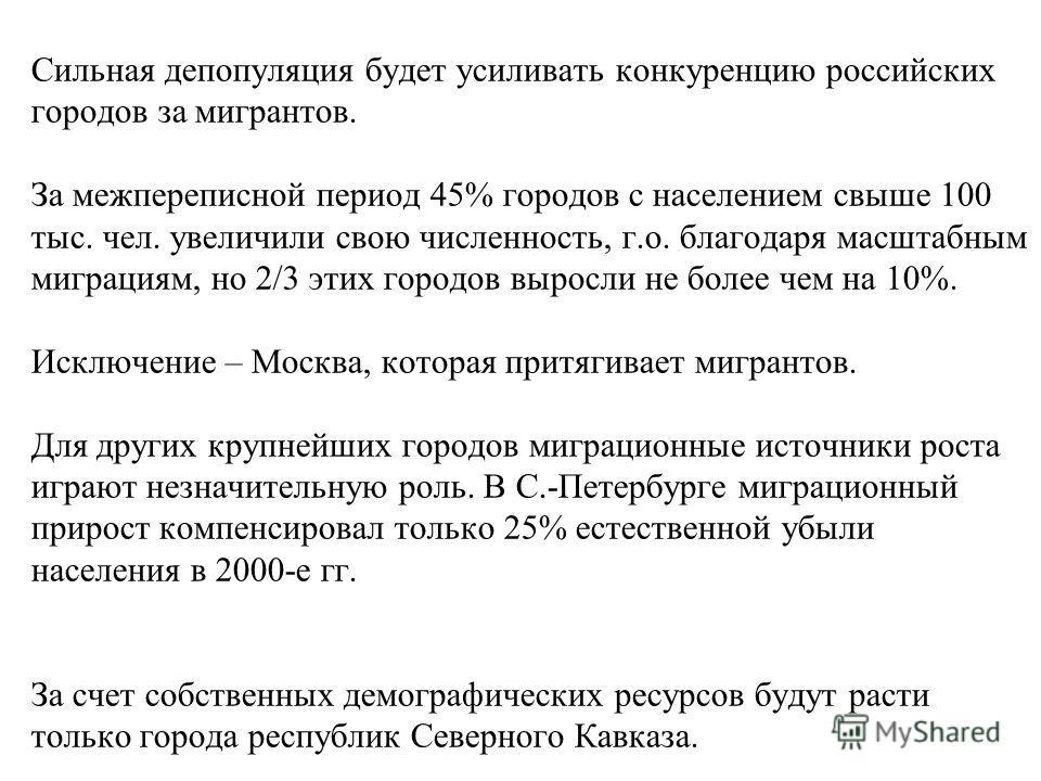 Сильная депопуляция будет усиливать конкуренцию российских городов за мигрантов. За межпереписной период 45% городов с населением свыше 100 тыс. чел. увеличили свою численность, г.о. благодаря масштабным миграциям, но 2/3 этих городов выросли не боле