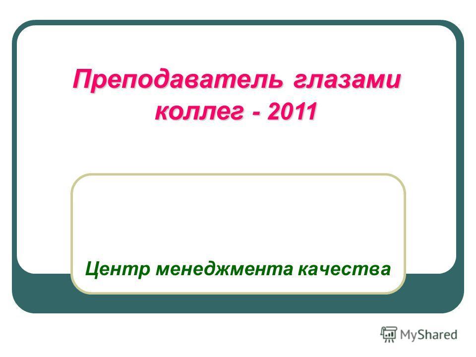 Центр менеджмента качества Преподаватель глазами коллег - 2011