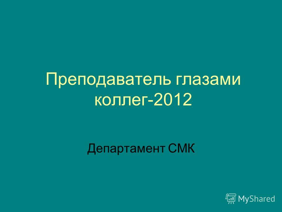 Преподаватель глазами коллег-2012 Департамент СМК