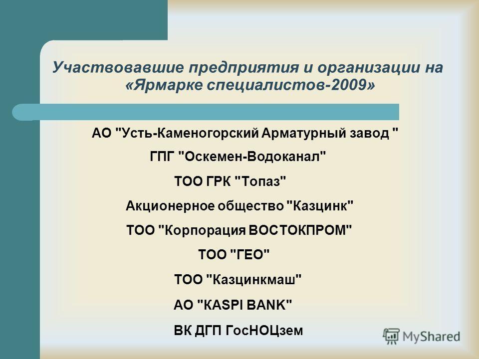 Участвовавшие предприятия и организации на «Ярмарке специалистов-2009» АО