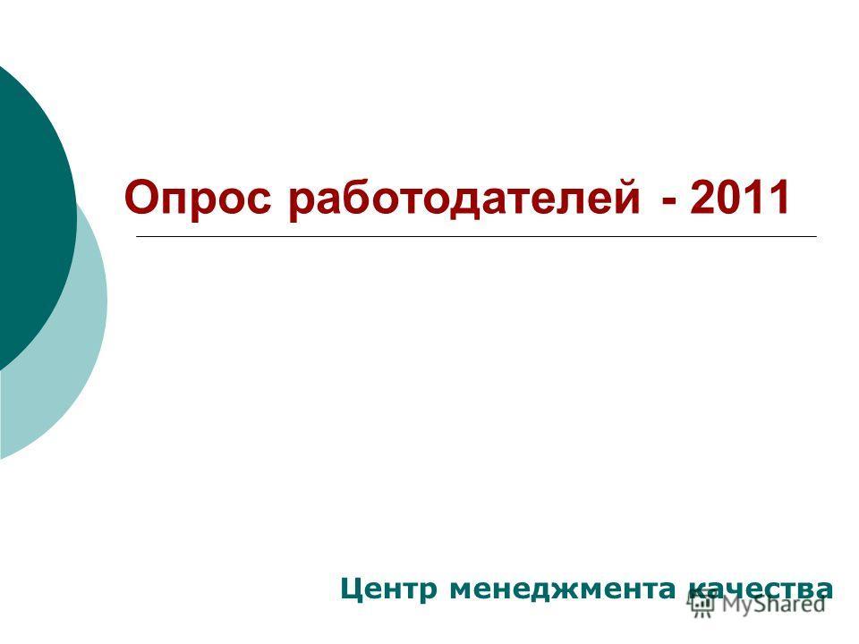 Опрос работодателей - 2011 Центр менеджмента качества