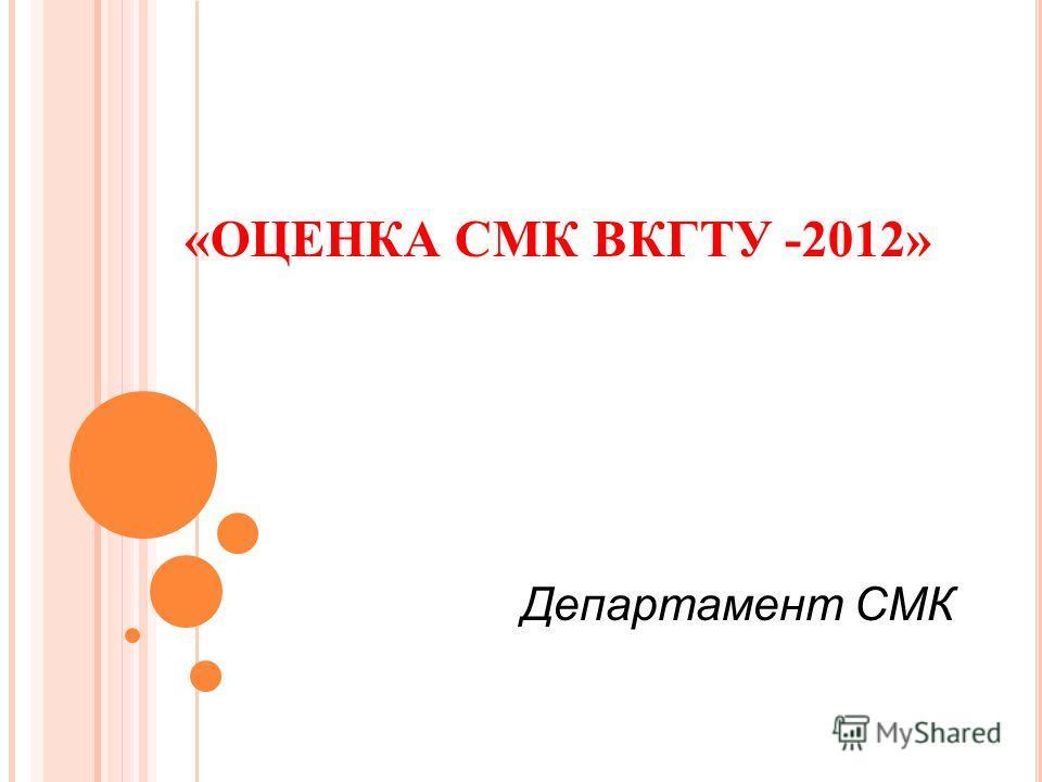 «ОЦЕНКА СМК ВКГТУ -2012» Департамент СМК