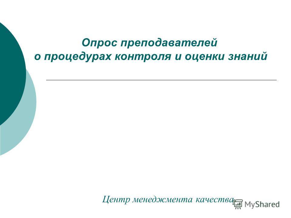 Опрос преподавателей о процедурах контроля и оценки знаний Центр менеджмента качества