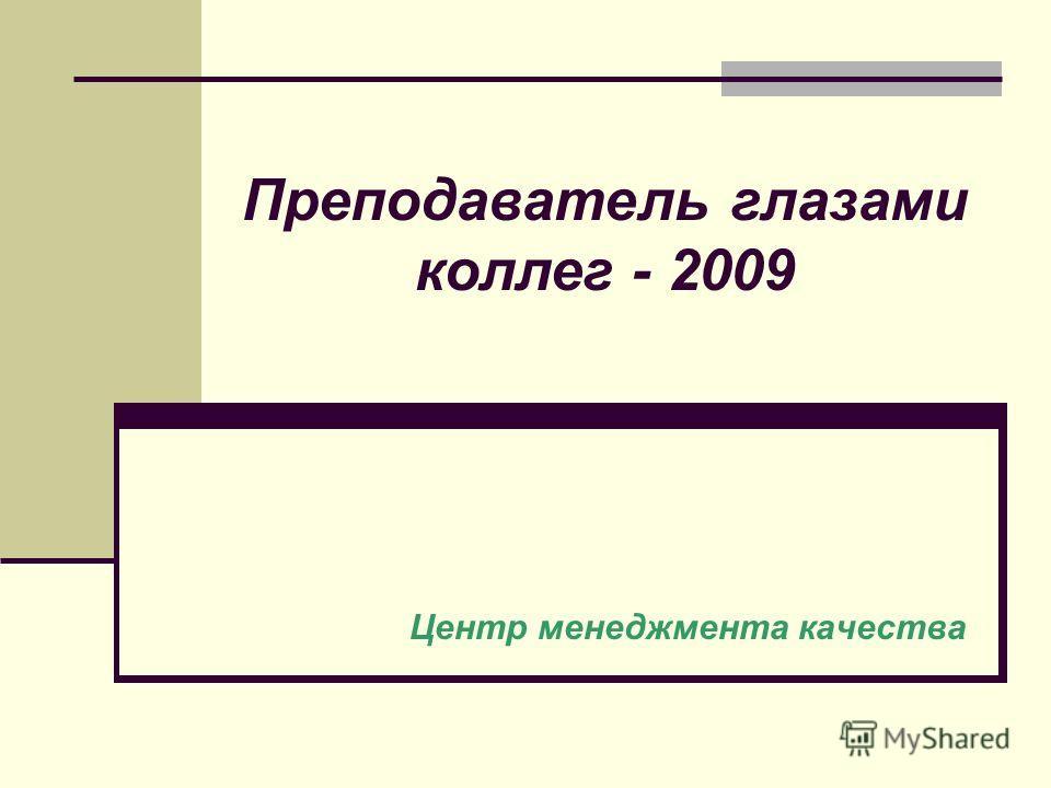 Центр менеджмента качества Преподаватель глазами коллег - 2009