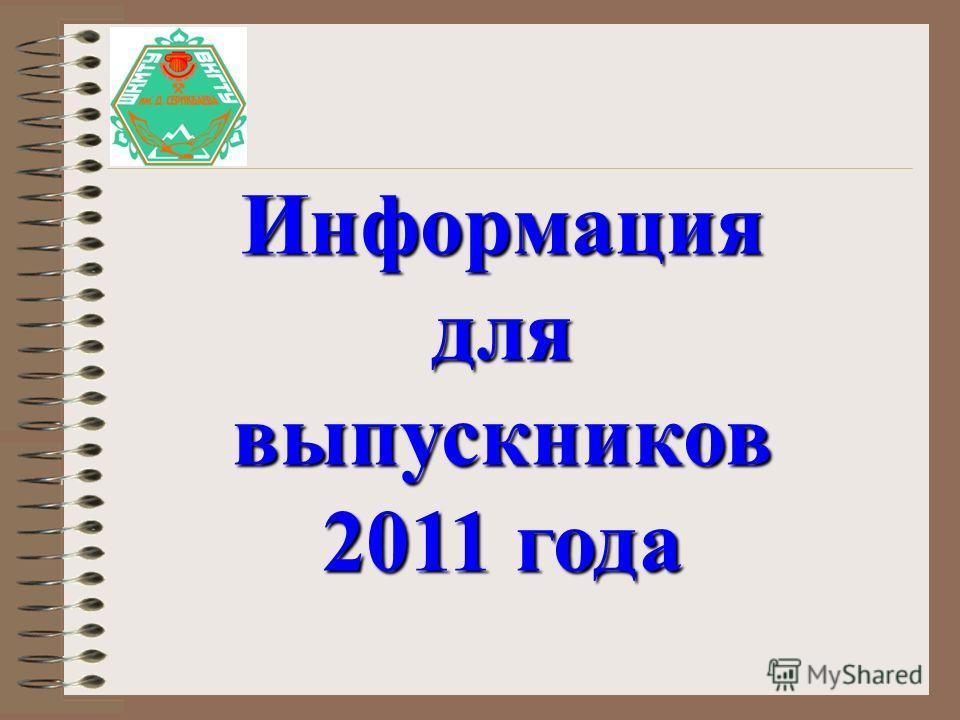 Информация для выпускников 2011 года