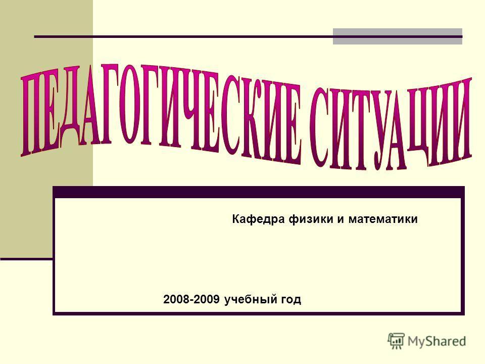 Кафедра физики и математики 2008-2009 учебный год