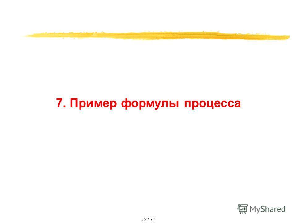 7. Пример формулы процесса 52 / 78