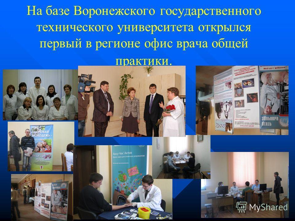 На базе Воронежского государственного технического университета открылся первый в регионе офис врача общей практики.