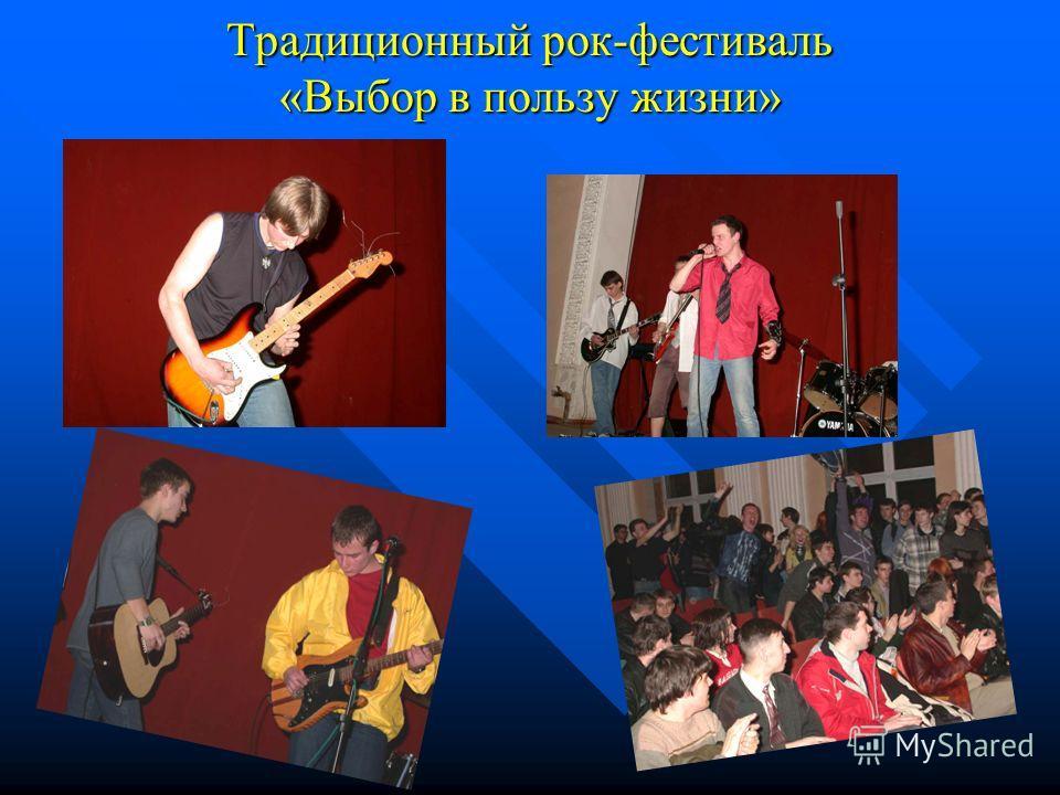 Традиционный рок-фестиваль «Выбор в пользу жизни»