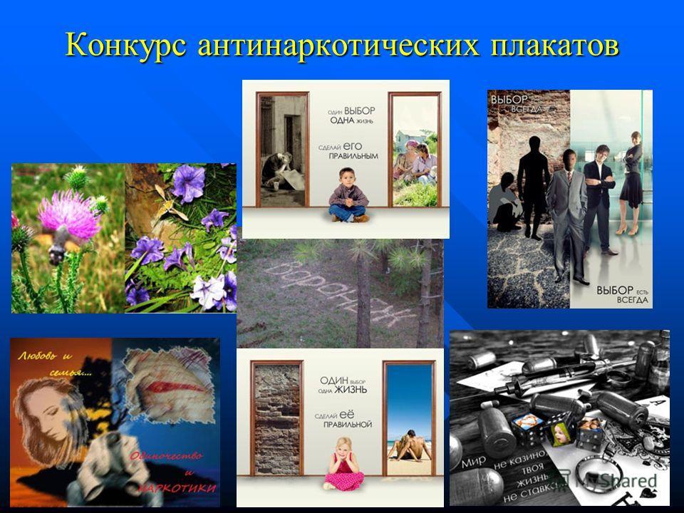 Конкурс антинаркотических плакатов