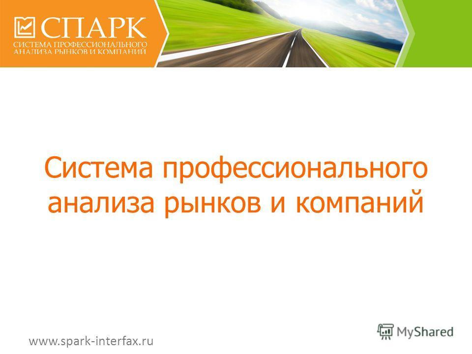Система профессионального анализа рынков и компаний www.spark-interfax.ru