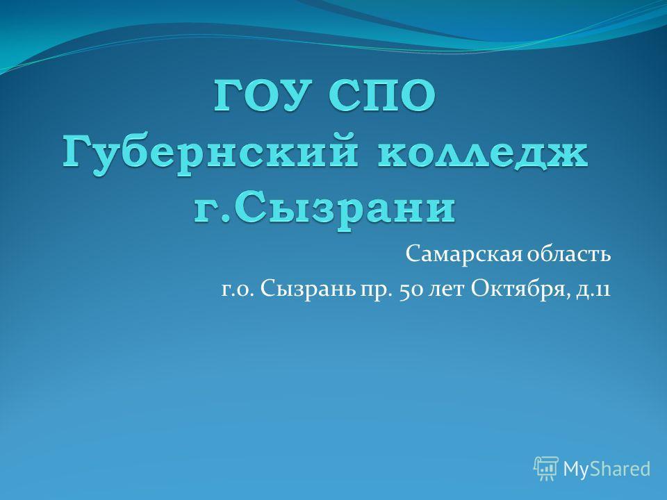 Самарская область г.о. Сызрань пр. 50 лет Октября, д.11