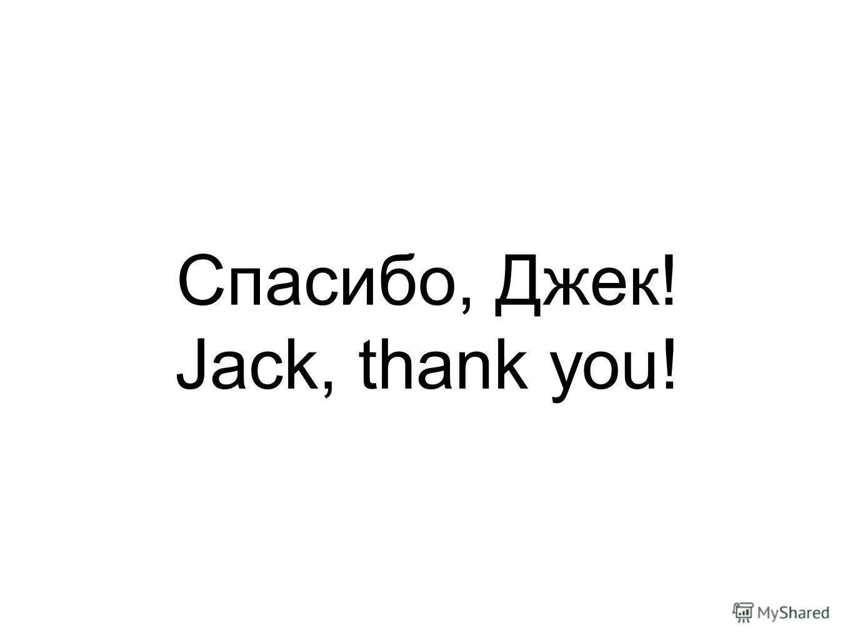 Спасибо, Джек! Jack, thank you!