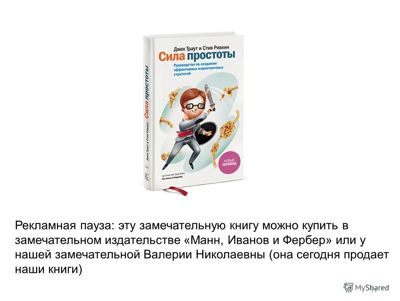 11 Рекламная пауза: эту замечательную книгу можно купить в замечательном издательстве «Манн, Иванов и Фербер» или у нашей замечательной Валерии Николаевны (она сегодня продает наши книги)