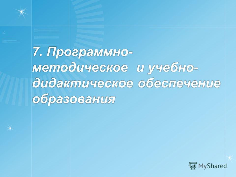 7. Программно- методическое и учебно- дидактическое обеспечение образования