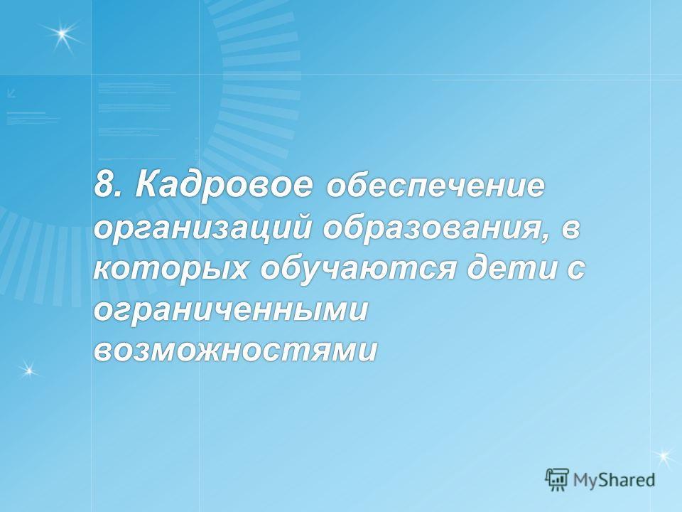 8. Кадровое обеспечение организаций образования, в которых обучаются дети с ограниченными возможностями