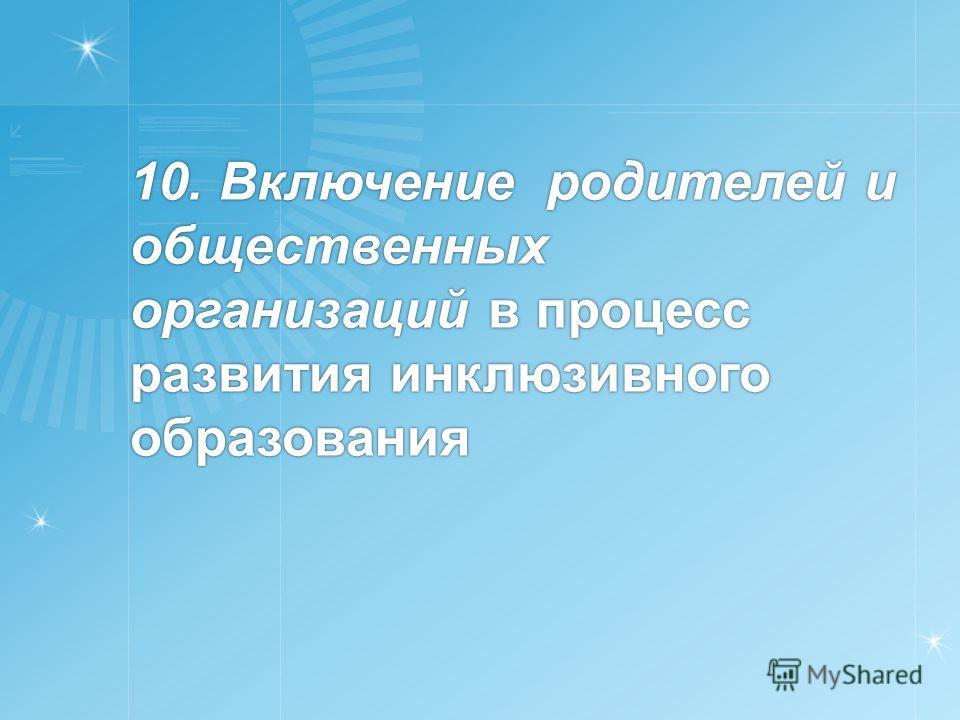 10. Включение родителей и общественных организаций в процесс развития инклюзивного образования