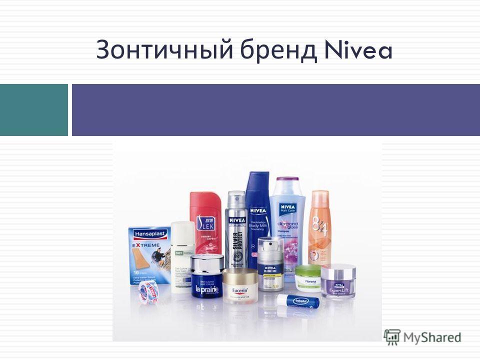 Зонтичный бренд Nivea