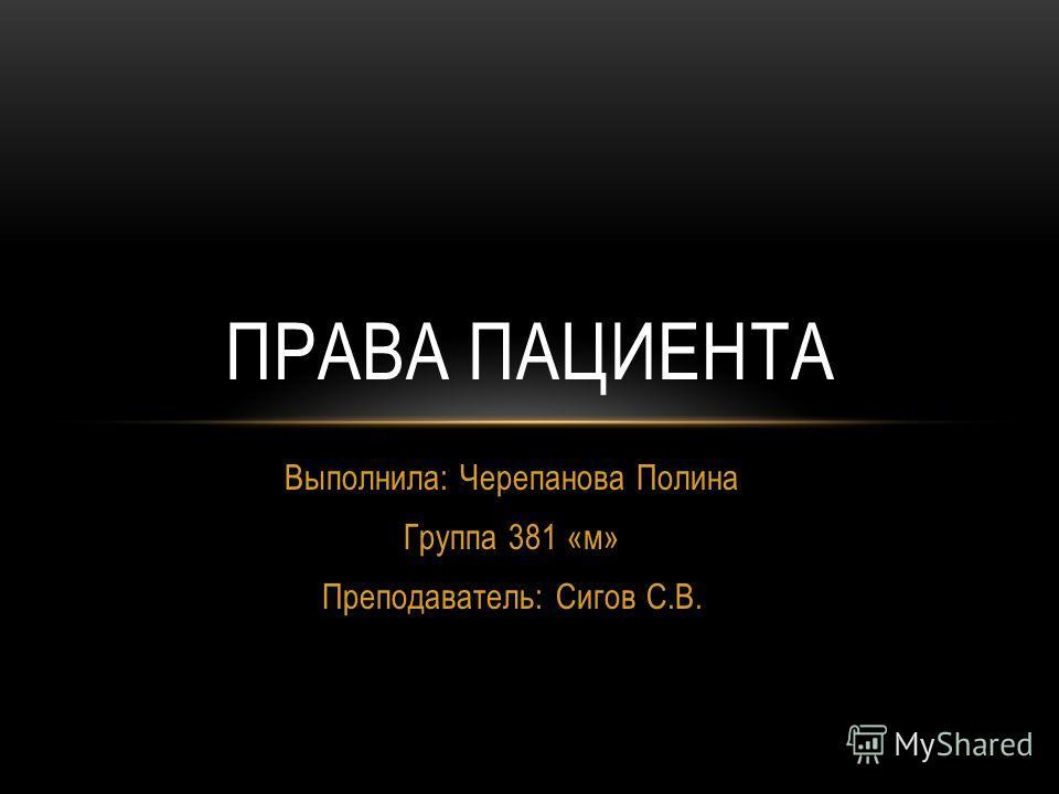 Выполнила: Черепанова Полина Группа 381 «м» Преподаватель: Сигов С.В. ПРАВА ПАЦИЕНТА