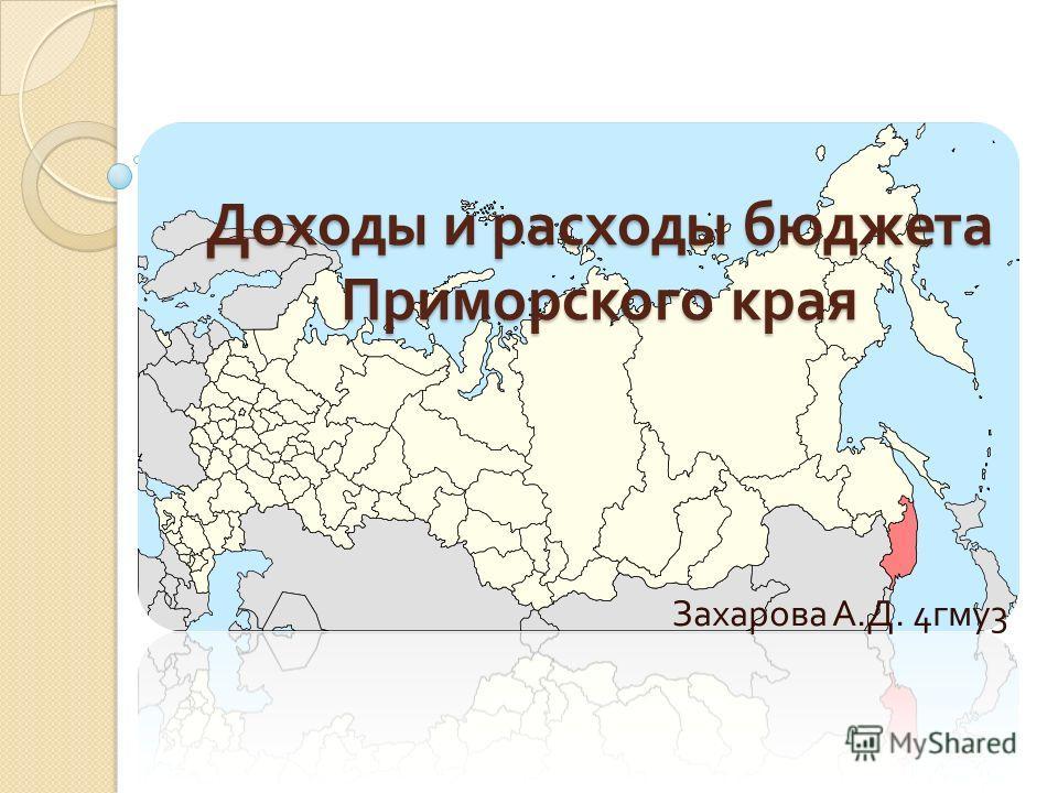 Доходы и расходы бюджета Приморского края Захарова А. Д. 4 гму 3