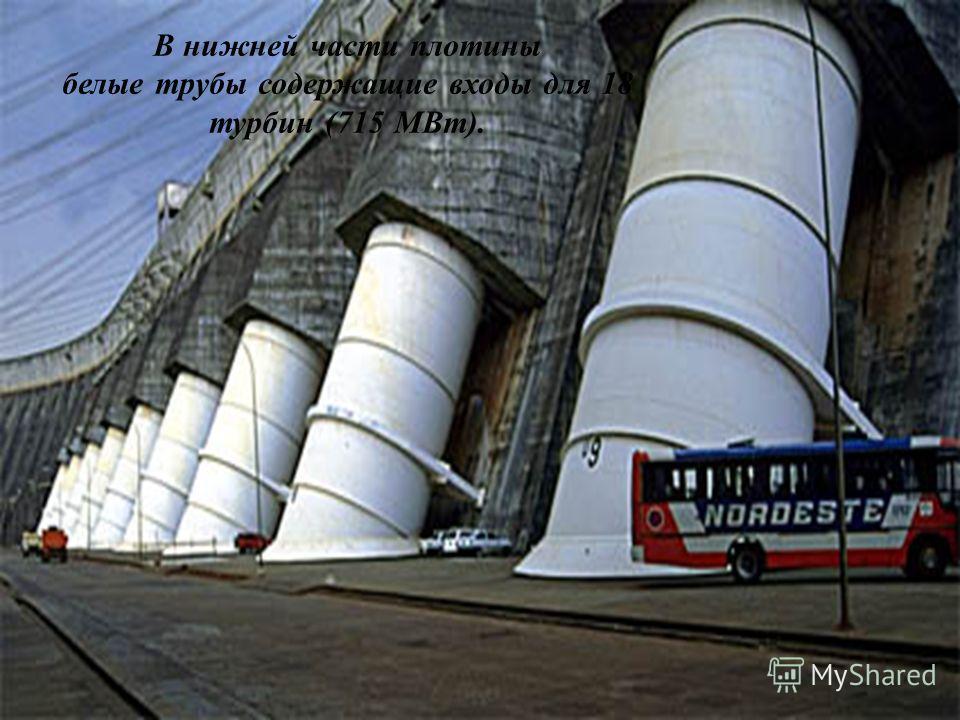 В нижней части плотины белые трубы содержащие входы для 18 турбин (715 МВт).