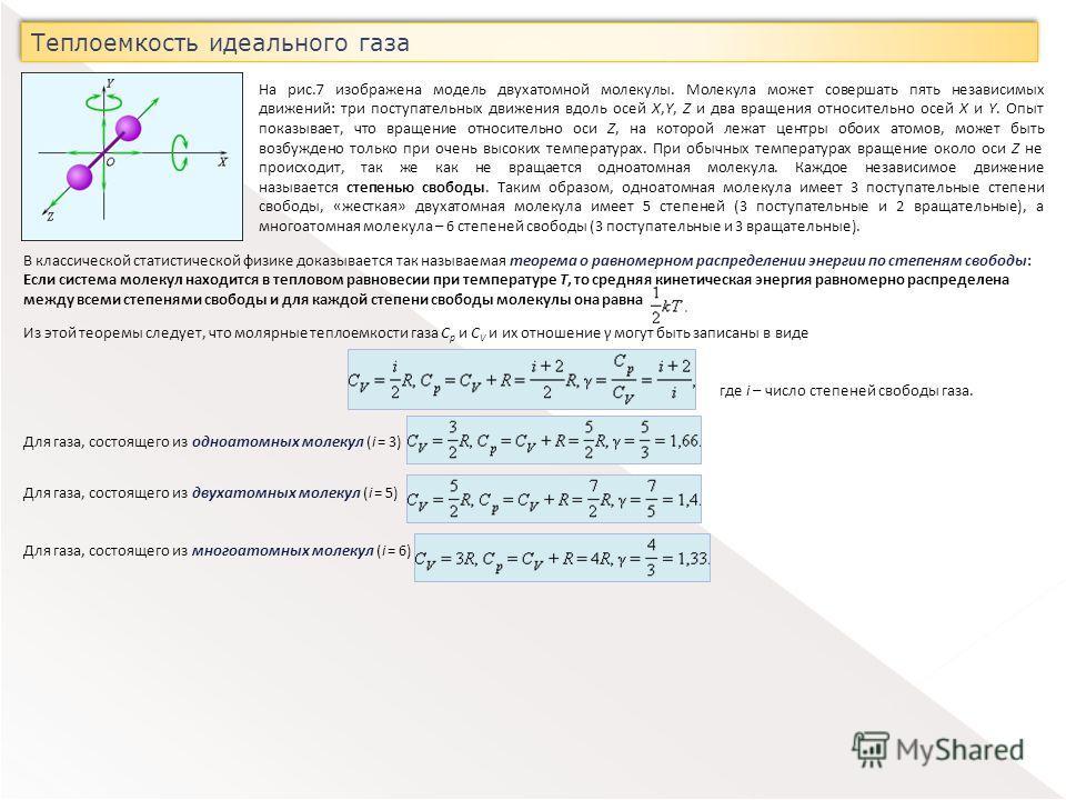 Теплоемкость идеального газа На рис.7 изображена модель двухатомной молекулы. Молекула может совершать пять независимых движений: три поступательных движения вдоль осей X,Y, Z и два вращения относительно осей X и Y. Опыт показывает, что вращение отно