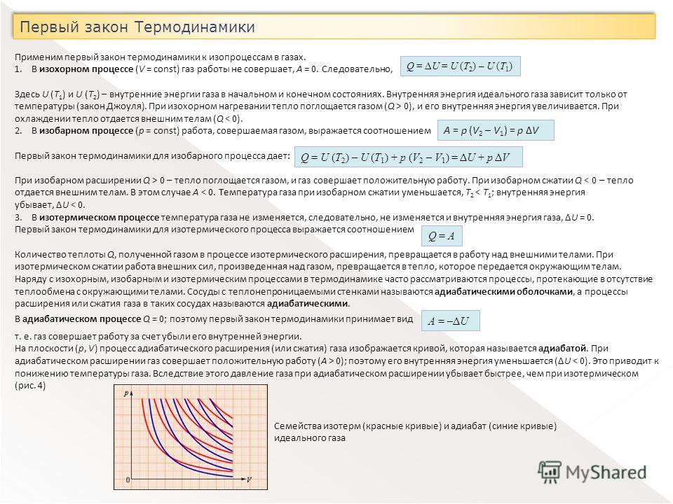 Первый закон Термодинамики Применим первый закон термодинамики к изопроцессам в газах. 1.В изохорном процессе (V = const) газ работы не совершает, A = 0. Следовательно, Здесь U (T 1 ) и U (T 2 ) – внутренние энергии газа в начальном и конечном состоя