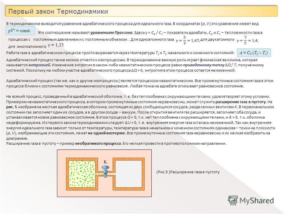 Первый закон Термодинамики В термодинамике выводится уравнение адиабатического процесса для идеального газа. В координатах (p, V) это уравнение имеет вид pV γ = const. постоянным давлением и с постоянным объемом. Для одноатомного газа для двухатомног