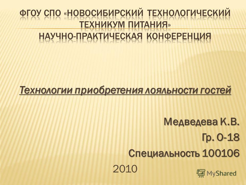 Технологии приобретения лояльности гостей Медведева К.В. Гр. О-18 Специальность 100106 2010