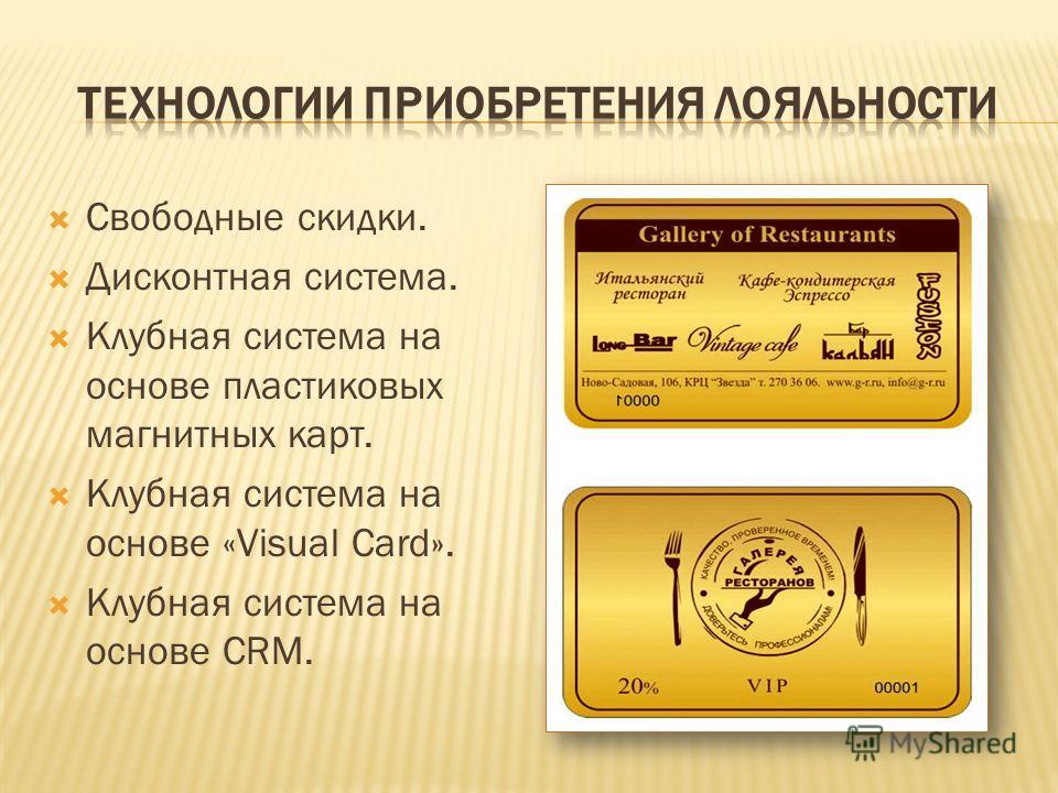 Свободные скидки. Дисконтная система. Клубная система на основе пластиковых магнитных карт. Клубная система на основе «Visual Card». Клубная система на основе CRM.