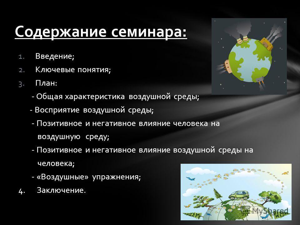 Работу выполнили: Гегешидзе Д.Г., Дмитриева А.А. Преподаватель: Виноградов П.Н. Тема. Воздушная среда как детерминанта психического благополучия человека.