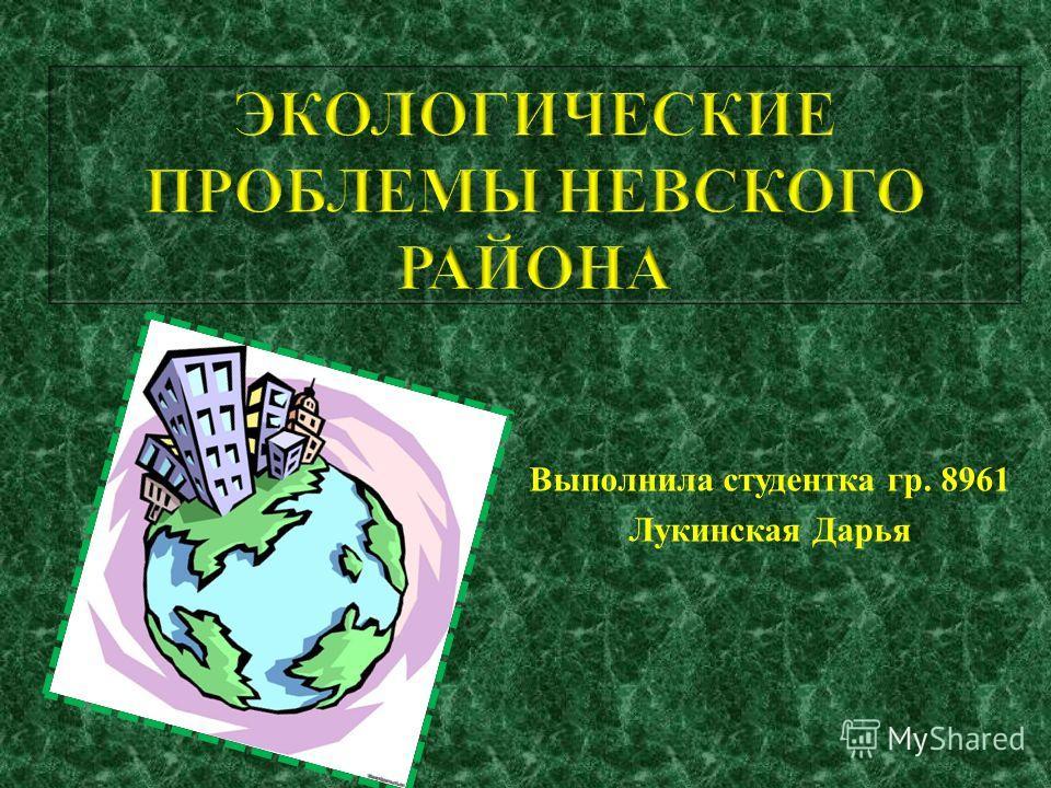 Выполнила студентка гр. 8961 Лукинская Дарья