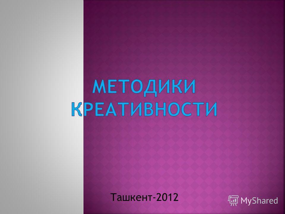 Ташкент-2012