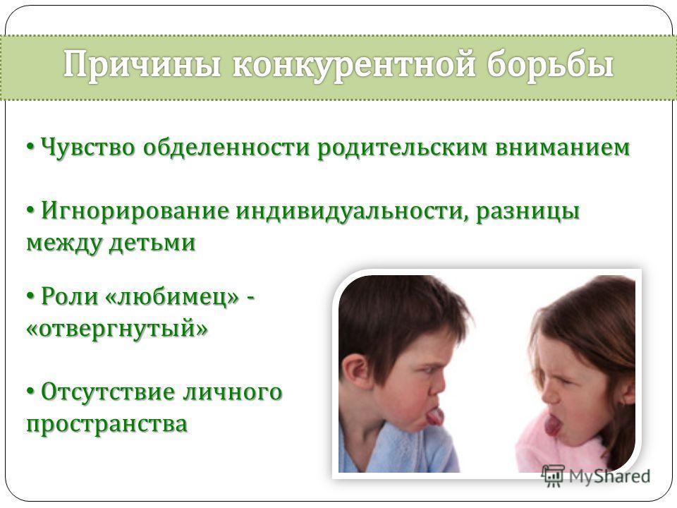 Чувство обделенности родительским вниманием Чувство обделенности родительским вниманием Игнорирование индивидуальности, разницы между детьми Игнорирование индивидуальности, разницы между детьми Роли « любимец » - « отвергнутый » Роли « любимец » - «