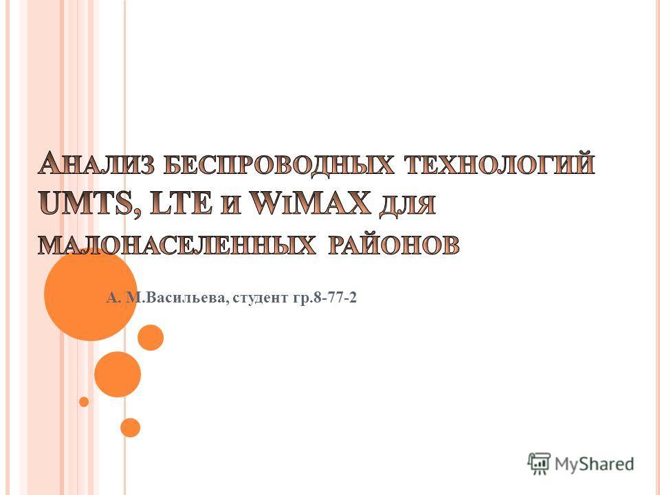 А. М.Васильева, студент гр.8-77-2