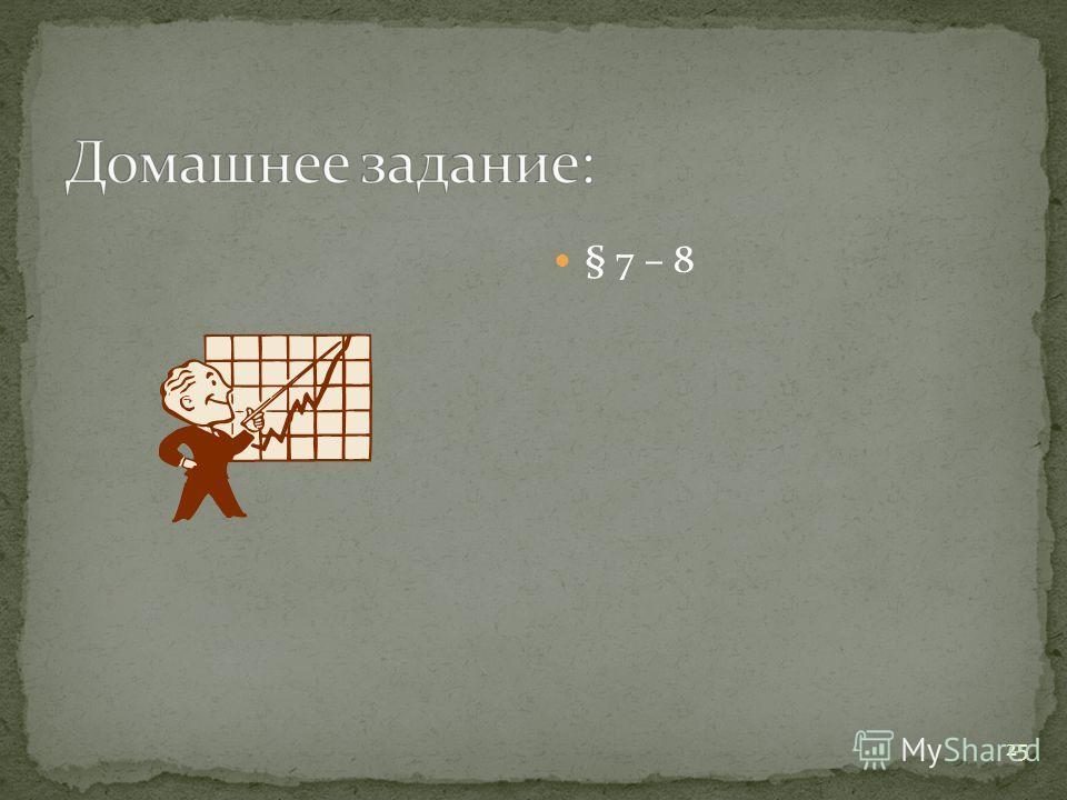 § 7 – 8 25