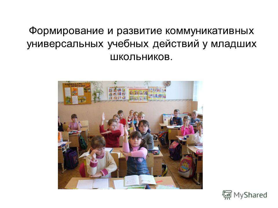 Формирование и развитие коммуникативных универсальных учебных действий у младших школьников.