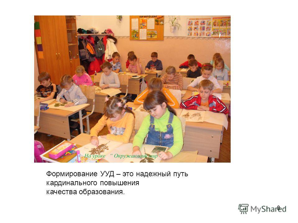 Формирование УУД – это надежный путь кардинального повышения качества образования. 8
