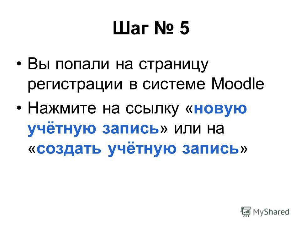 Шаг 5 Вы попали на страницу регистрации в системе Moodle Нажмите на ссылку «новую учётную запись» или на «создать учётную запись»