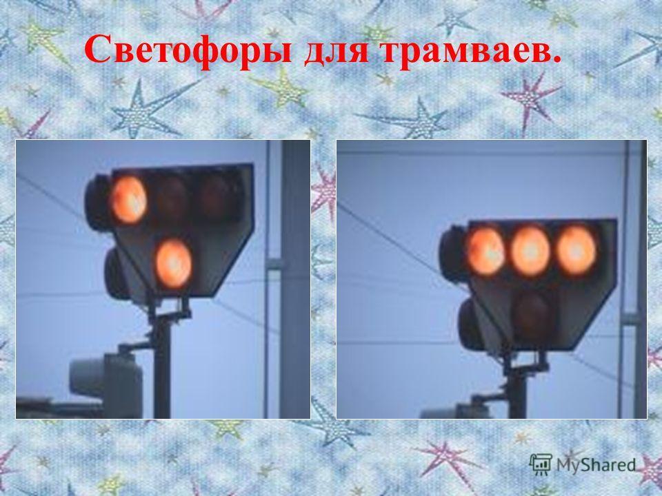 Светофоры для трамваев.