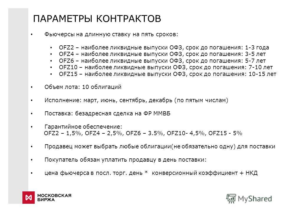 Заголовок презентации (Verdana 11 пт) Дата2 Фьючерсы на длинную ставку на пять сроков: OFZ2 – наиболее ликвидные выпуски ОФЗ, срок до погашения: 1-3 года OFZ4 – наиболее ликвидные выпуски ОФЗ, срок до погашения: 3-5 лет OFZ6 – наиболее ликвидные выпу